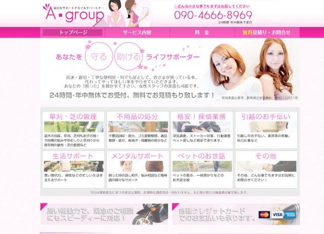群馬県の便利屋 A-GROUP