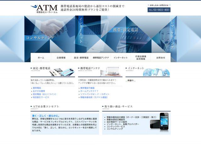 有限会社ATM