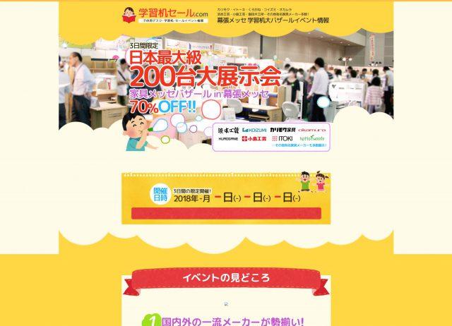 学習机セール.com