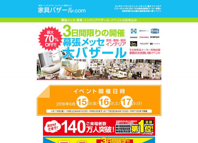 家具バザール.com