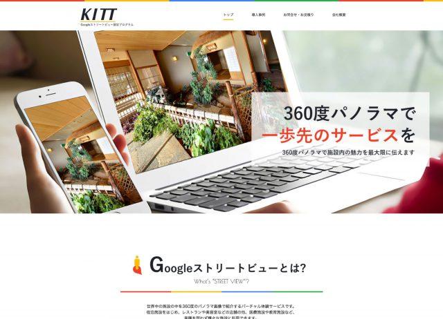 株式会社KITT サービス紹介ページ