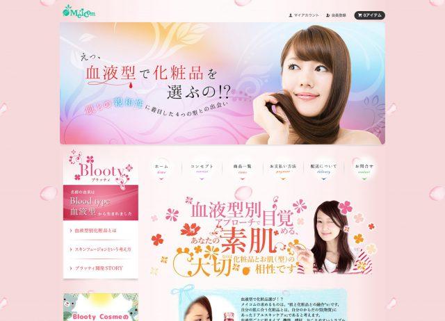 株式会社メイコム 公式ECサイト