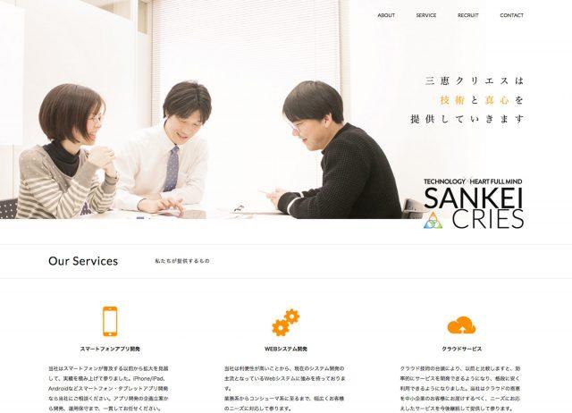 株式会社三恵クリエス 公式サイト
