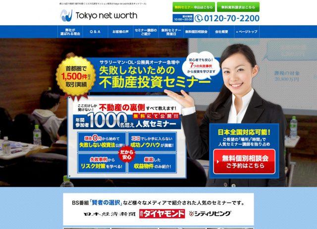 Tokyo net worth