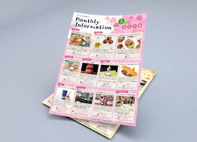 YOTSUBAKO フライヤー・店内掲示ポスター